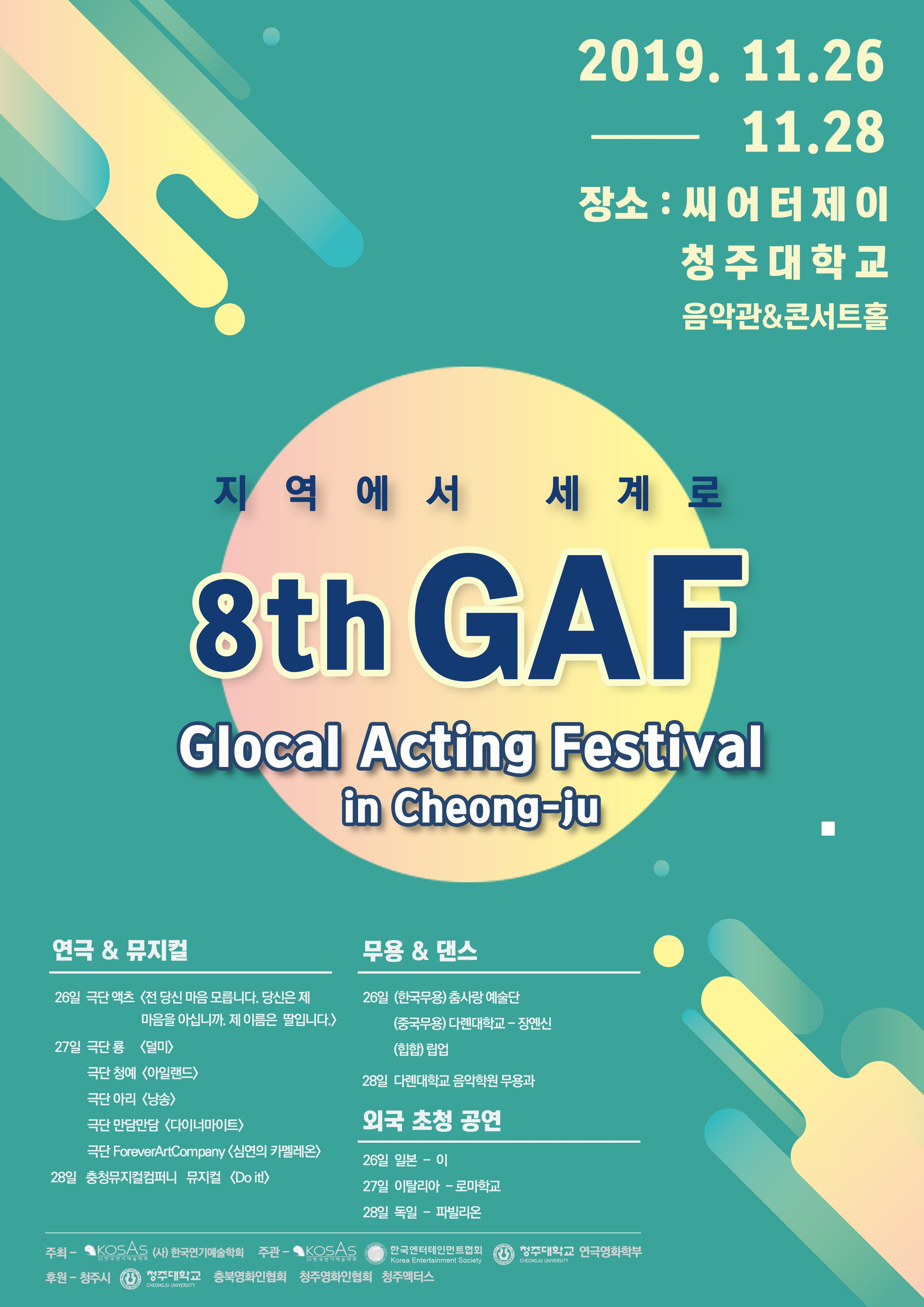 제8회 GAF(Glocal Acting Festival) 개최 안내