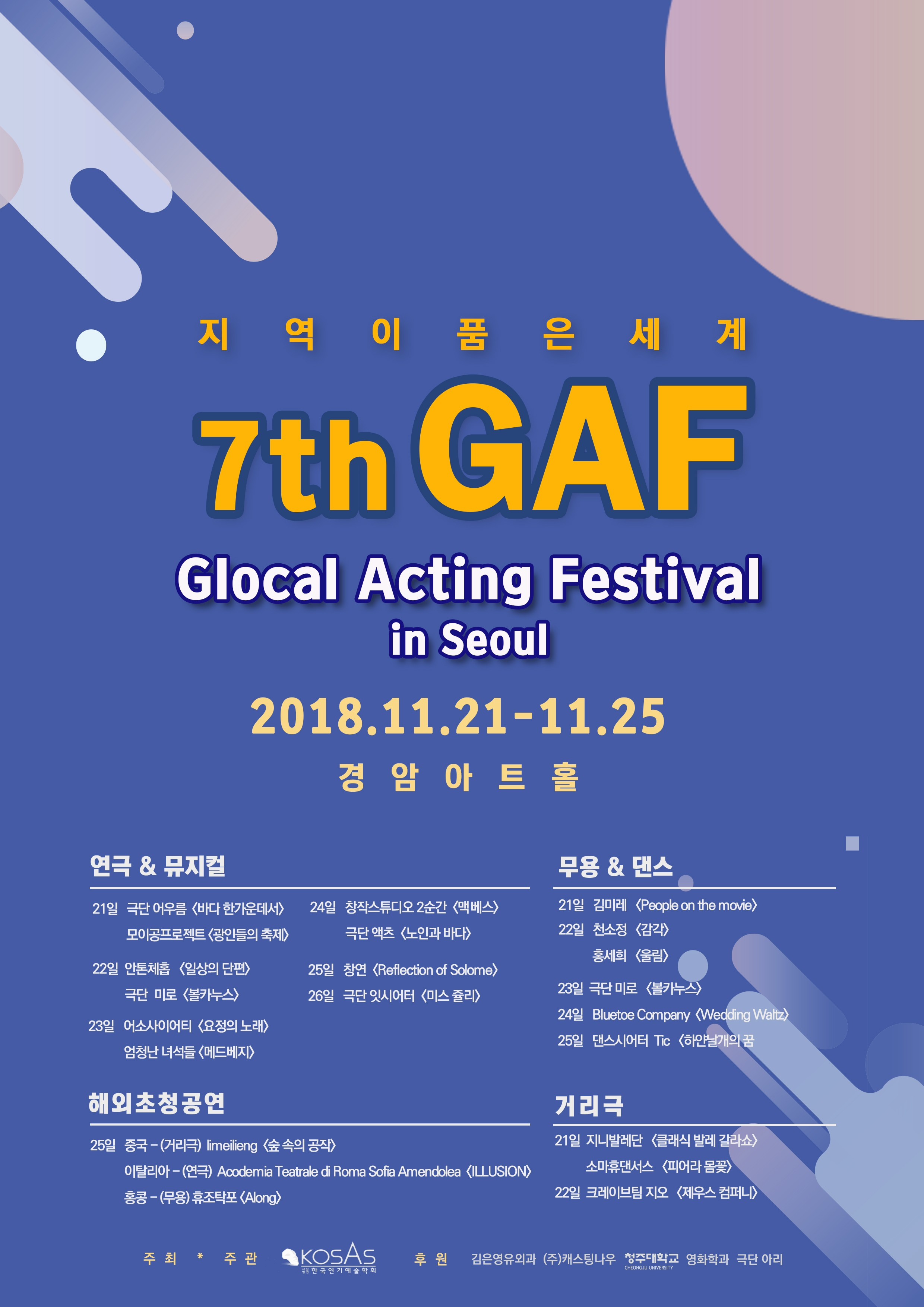 제7회 Glocal Acting Festival(GAF)